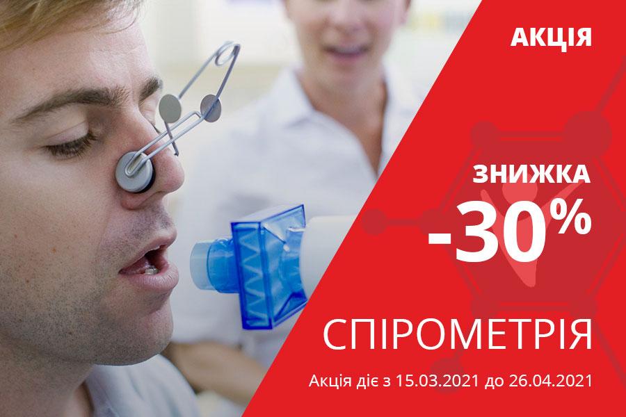 action spirometria